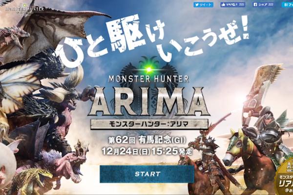 出典画像:「MONSTER HUNTER:ARIMA」公式サイトより