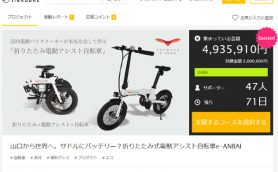バイクメーカーが本気で電動アシスト自転車を開発!? 「e-ANBAI」のクラウドファンディングに支援者殺到!