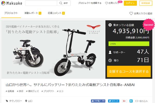 出典画像:「山口から世界へ。サドルにバッテリー?折りたたみ式電動アシスト自転車e-ANBAI」Makuakeより