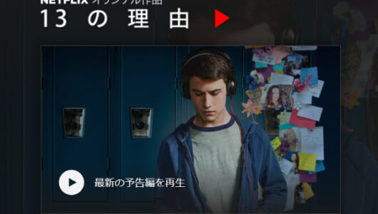 「13の理由」が強すぎる!? Netflixが2017年を振り返るランキングを発表
