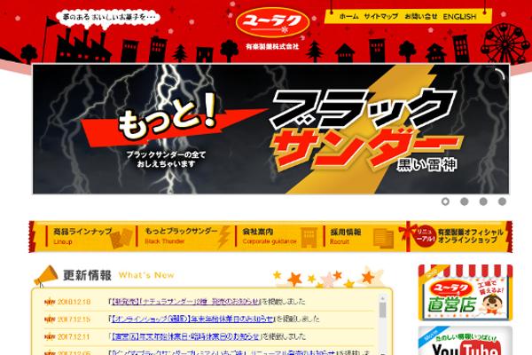 出典画像:「有楽製菓株式会社」公式サイトより
