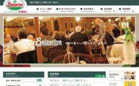 「夕食前に行ってみたけどめっちゃ並んでる!」 佐賀県に「サイゼリヤ」第1号店がオープンして大フィーバー!?