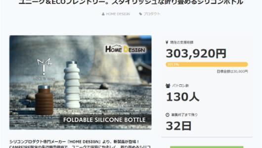 """""""シリコン素材のボトル""""がクラウドファンディングに登場! 画期的なアイデアで支援率1013%を記録!"""