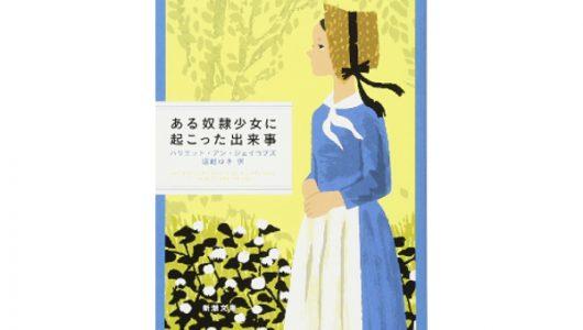 一度忘れ去られた本が全米ベストセラーに! 女優の杏もおススメする衝撃の実話に注目