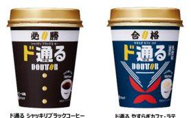【本日発売】「受験勉強のマストアイテムになるかも」 ドトールが受験応援ドリンク「ド通るコーヒー」を発売