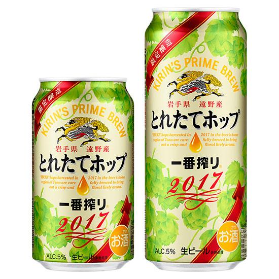 ↑350ml缶は207円、500ml缶は275円(ともに参考価格)。通常の「一番搾り」よりみずみずしく、華やかな香りが特徴です