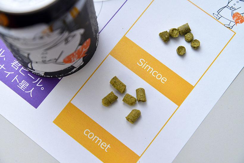 ↑味の秘密は5種の麦芽とホップ使いにあり。ホップは爽やかな香味の「シムコー」とフローラルな「コメット」が中心(写真の粒はホップのペレット)。さらに、ホップを添加するタイミングを2回に分け、それぞれの使用量を変えて苦味を残さないようにしています