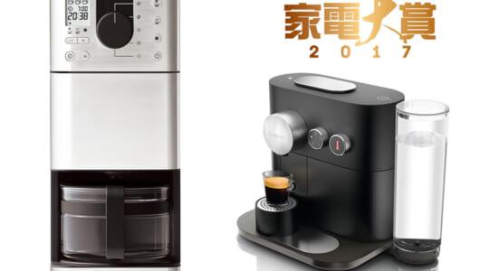 【家電大賞2017】コーヒーメーカー部門は本格派が続々登場! 今年は品薄になったあのモデルを要チェック