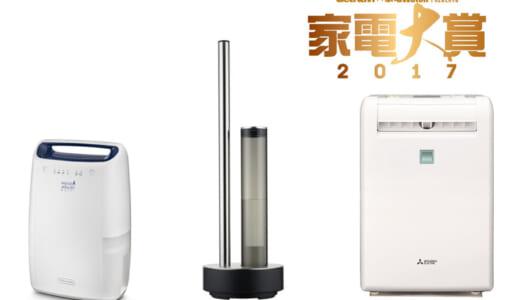 【家電大賞2017】「光らせて乾かす」除湿機が面白い! 除湿機・加湿器部門はユニーク顔ぶれが出揃った