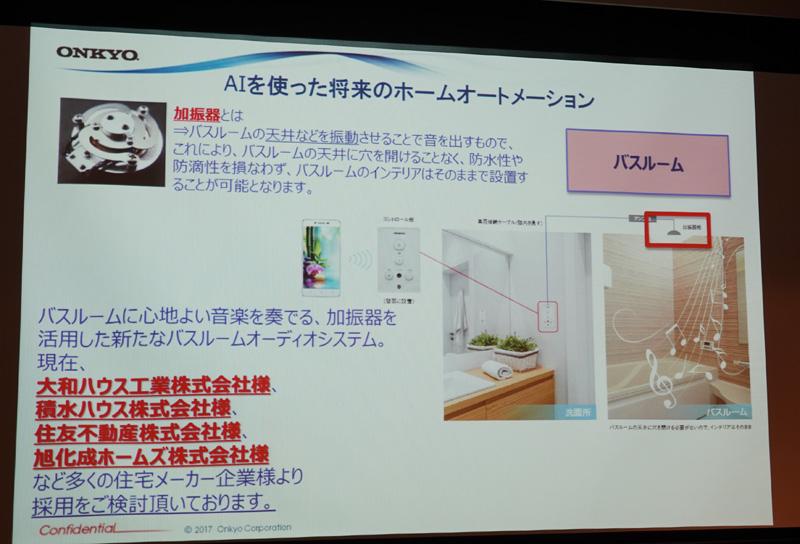 ↑バスルームで快適に音楽を楽しめる音響設備とAIの融合モデルも開発中だ