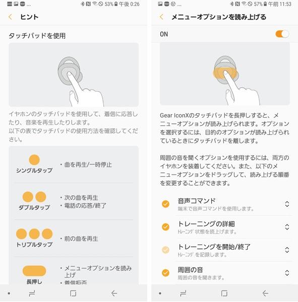 ↑サイドパネルの操作方法はアプリからも確認できる