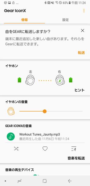 ↑イヤホンのステータス確認、機能設定がGear Managerアプリから行える