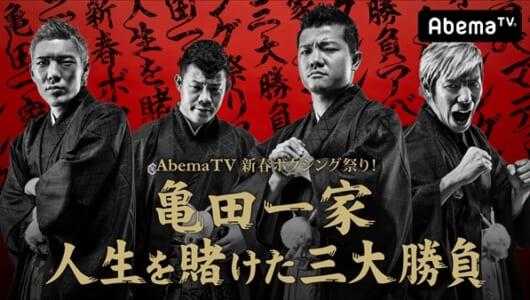 「亀田大毅に勝ったら1000万円」AbemaTVで元日生放送!ジョーブログ&亀田京之介のプロデビュー戦も