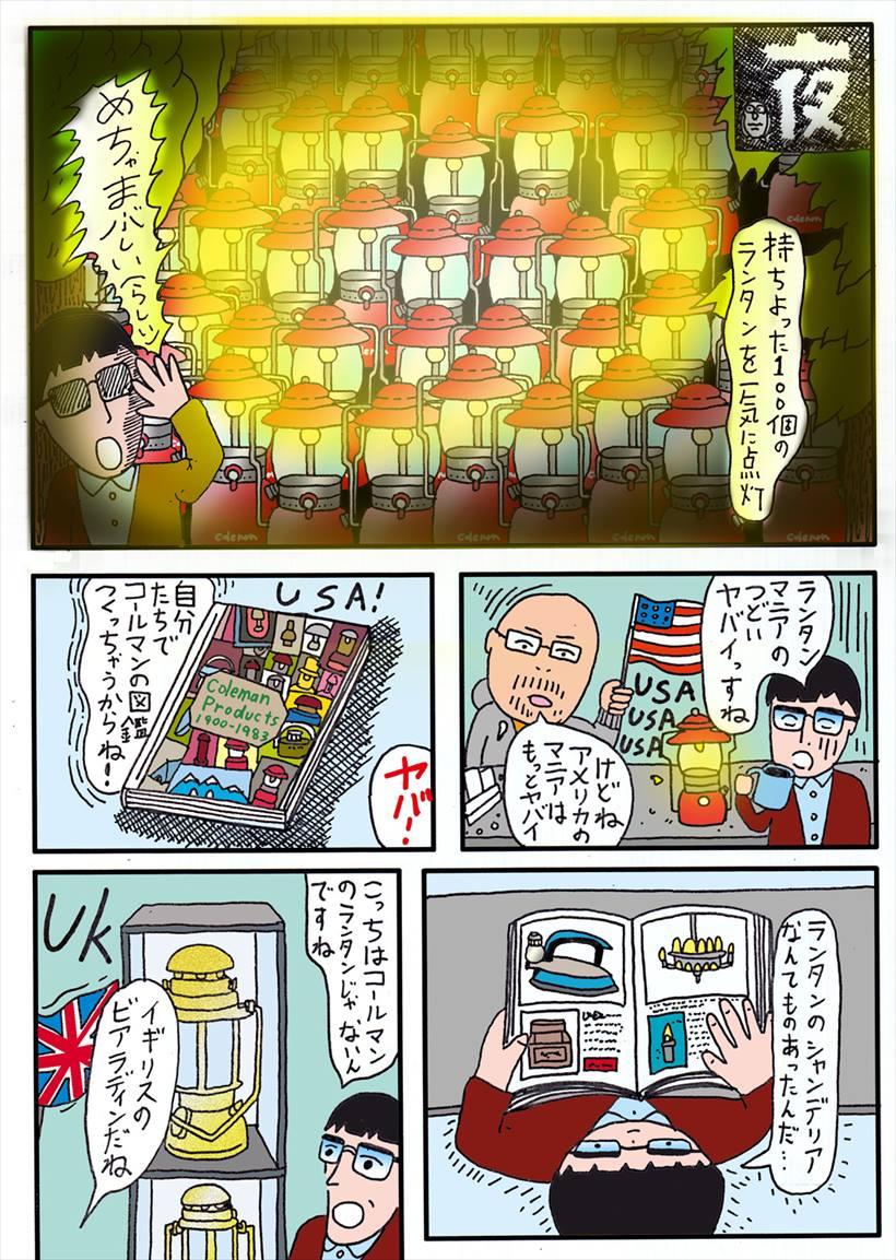 20171207_tama13