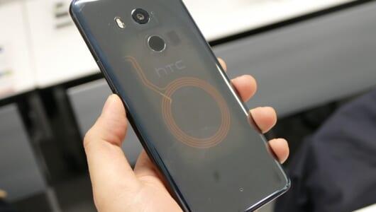HTC「U11」&「U11 life」と未発売モデル「U11+」はどうちがう?――新たなUIに大きな期待!