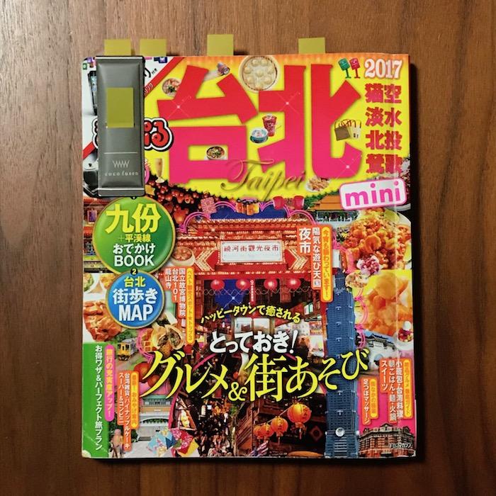 20171208wadafumiko06_20171124-005