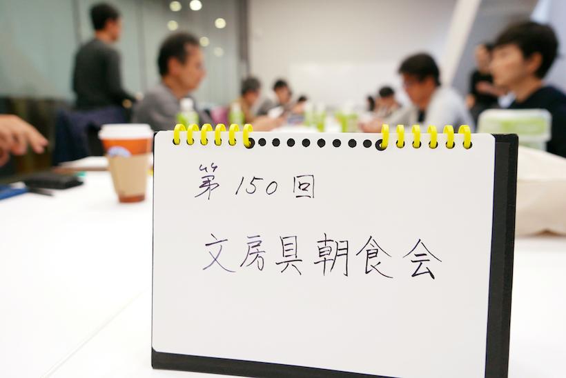 ↑2度目のGetNavi共催となる文房具朝食会は、記念すべき第150回の会合でもあった