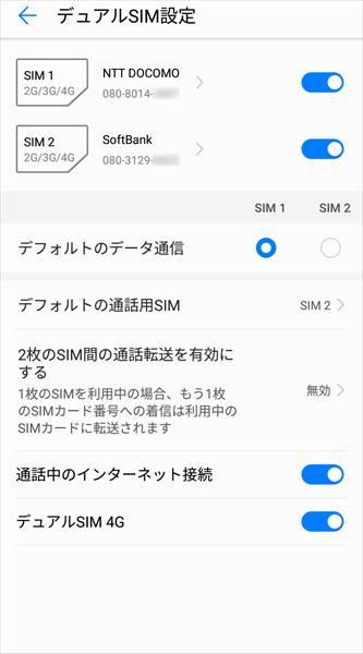 ↑日本国内ではNTTドコモとソフトバンク回線での利用に適している。通話中に4Gでネット接続することも可能