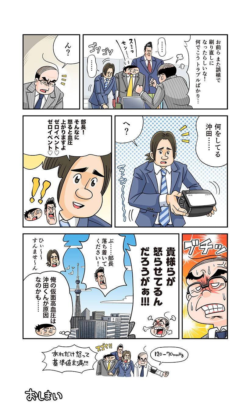 20171213_tama33