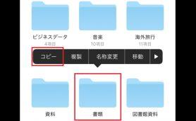 iOS 11の「ファイル」アプリならこんなに簡単!! 異なるオンラインストレージ間のコピーはiPhoneで!