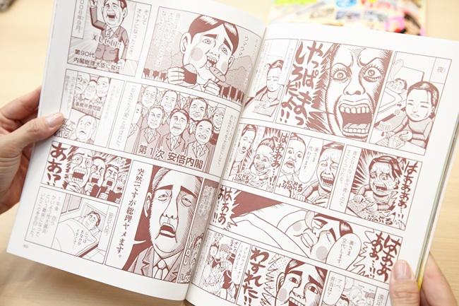 連載「まんがで読む人物伝」。これが第4号の「安倍晋三内閣総理大臣」の回。トランプ大統領、ベートーベン、そしてタイムスリップしたペリー総督など、独自の視点による展開に目が離せない。漫画家・藤波俊彦氏の力強い画力にもそそられる