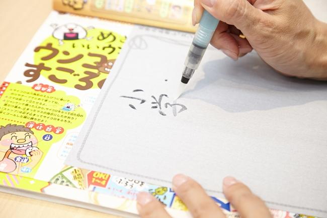 第5号の大特集「文字の美学」と連動した付録が水筆ペンと水半紙だ。水で書くことができるという不思議さも相まって、子どもの自由な発想を刺激する
