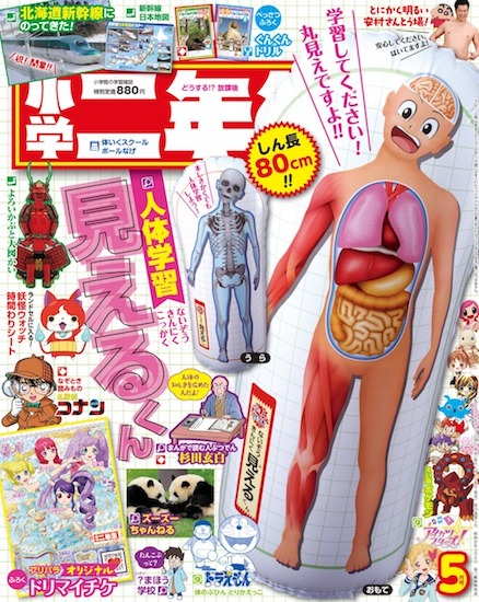 2016年発行の『小学二年生』5月号。身長80cmのバルーン型人体模型「見えるくん」が付録として付いてきた