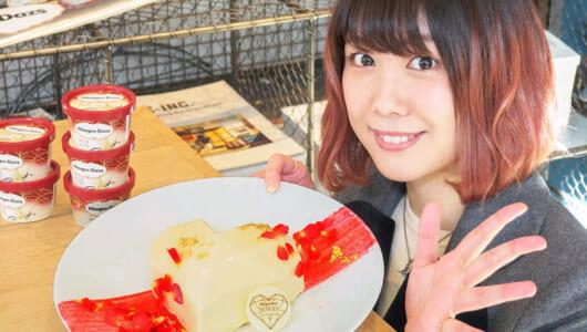 クリスマス限定! ハーゲンダッツのアイスケーキ「Häagen-Dazs JEWEL Ice Cream Cake」を声優・前田玲奈が一足早く試食