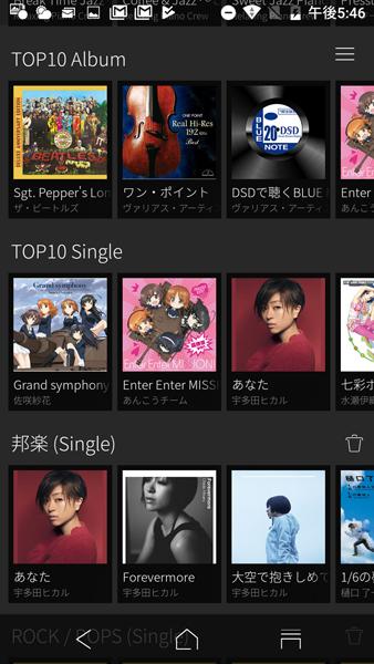↑プリインされている「おすすめApp」のホーム画面。e-onkyo musicのアップデートなどがすばやくチェックできる