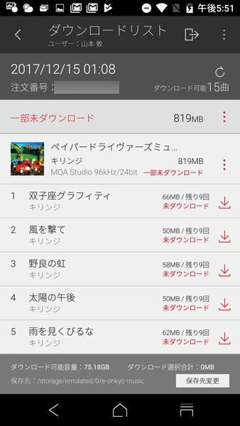 ↑e-onkyo musicで購入した音源はグランビート単体でダウンロードして楽しめる。Wi-Fi接続がおすすめ