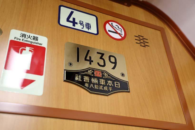 ↑車内の車両番号表示。「日本車両会社」が旧字で、しかも右から記されている。なんともレトロ感満載の車両だった