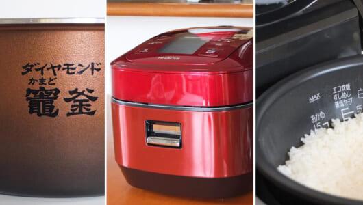 高級炊飯器「主要5モデルランキング」まとめ – 家電ライターが教える「4つの結論」がコレ!【象印・パナ・三菱・タイガー・日立】