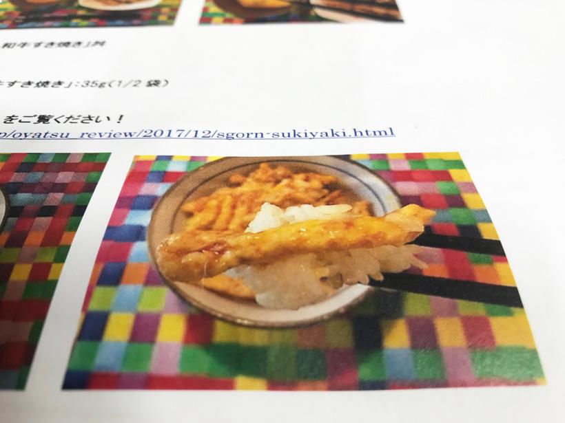 ↑製品に同梱されていたニュースリリースには、ごはんに乗せる食べ方も紹介。