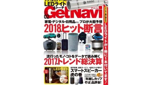 ナノ・ユニバースとコラボしたLEDライト&トーチ付き! GetNavi 2月号は本日、発売!
