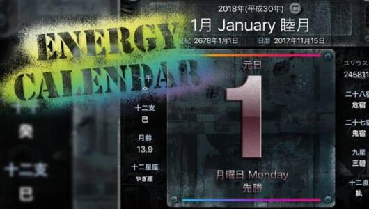 2018年から毎日にちょっとした刺激を! 過激な演出が面白い日めくりカレンダー「Energy Calendar 2018」