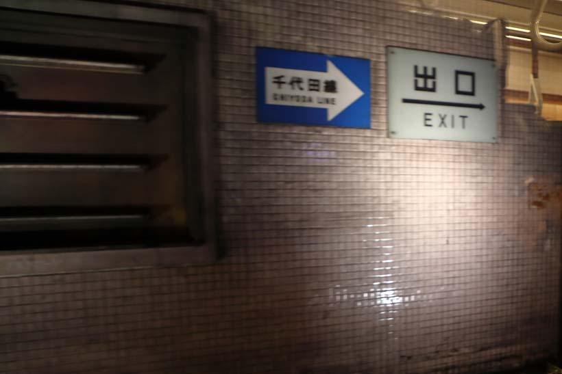 ↑旧神宮前駅(現表参道駅)の旧ホーム。イベント列車からホーム上の乗り換え案内や出口という表示がチェックできた