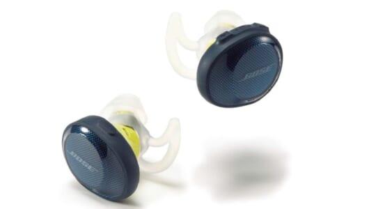 注目4製品を比較!「完全ワイヤレスイヤホン」の音質と使い勝手