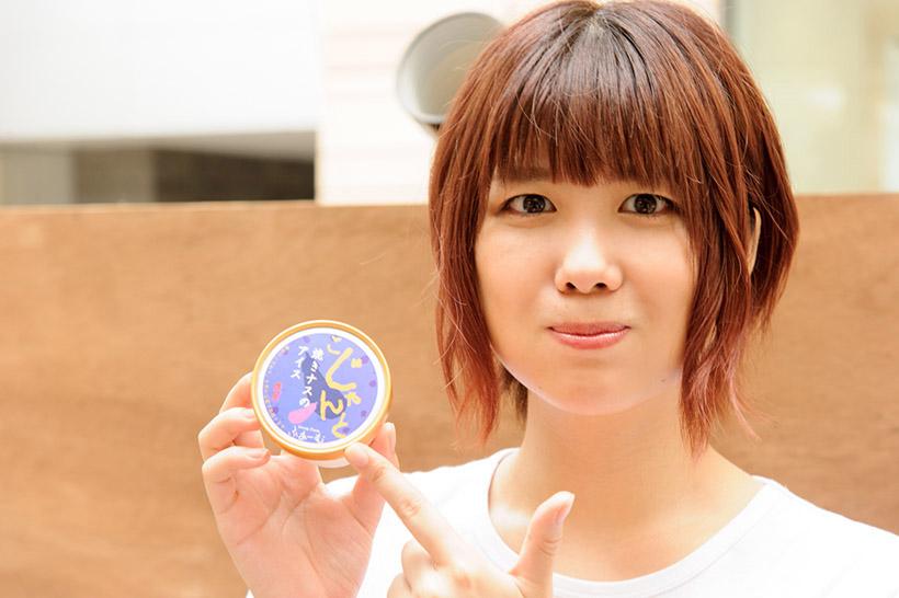 ↑焼きナスのアイス(安芸グループふぁーむ)