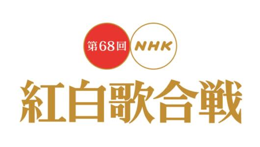 【紅白歌合戦】『第68回 NHK紅白歌合戦』登場順&曲名をチェック!