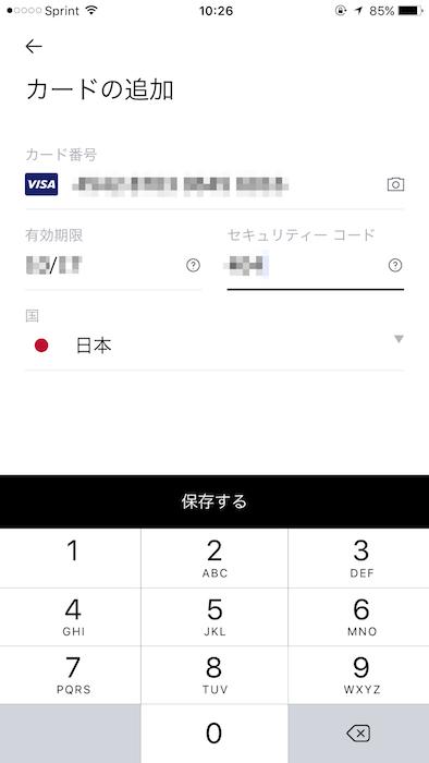 ↑「クレジットカードまたはデビットカード」をタップし、支払い情報を入力して「保存する」をタップ
