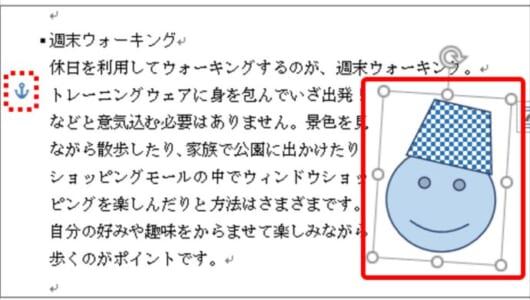 【ワード便利術】文字の挿入で図形が動く謎を解決! 錨マークが重要だった