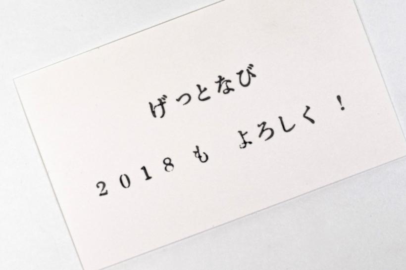 21_wadafumiko20171216_DSF4062