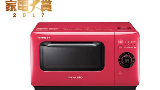 【家電大賞2017】今年は「シンプル系」も要チェック! オーブンレンジ・トースター注目の11モデルを一気見せ