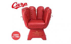 広島東洋カープ2年連続優勝記念! ミズノ製グラブ型真紅のソファチェアを限定予約販売!