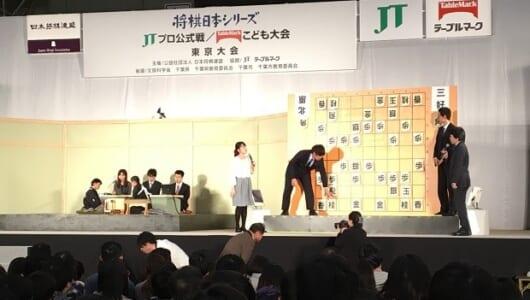 将棋大好きな子どもたちが大集合! 『将棋日本シリーズ テーブルマークこども大会』