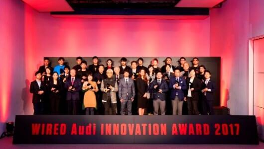 アウディの革新とイノヴェイターを讃える、WIRED Audi INNOVATION AWARD 2017