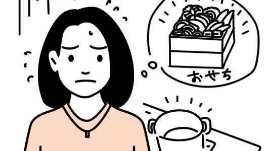 2019年正月のおせちはプチ手作りで! 和食の料理人に習う一品