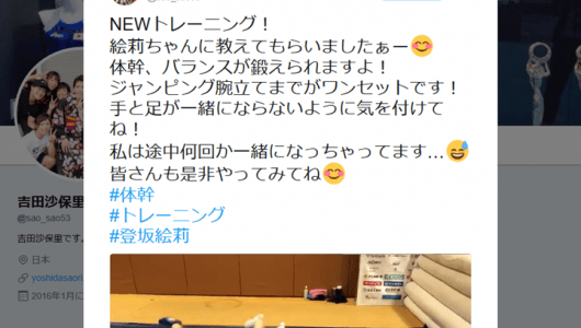 吉田沙保里が「新トレーニング」を披露!サッカー長友がさっそく真似する