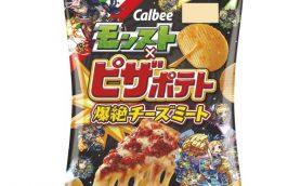 「買ったら袋を永久保存する」 「モンスト×ピザポテト 爆絶チーズミート味」が期間限定で発売