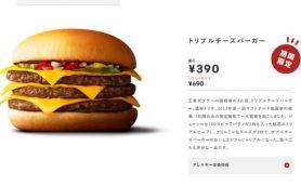 マクドナルド「トリプルチーズバーガー」390円は適正価格? 「チーズバーガー」3つ分と比較したコスパ論争勃発!